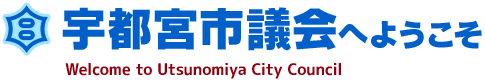 宇都宮市議会へようこそ Welcome to Utsunomiya City Council